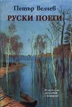 Руски поети - Петър Велчев - книга