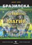 Бразилска футболна магия  - Данаил Кисов - книга