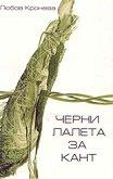 Черни лалета за Кант - Любов Кронева -