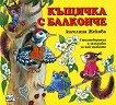 Къщичка с балконче - Ангелина Жекова - книга