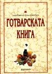Готварската книга - Невяна Кънчева -