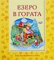 Във вълшебната гора - Езеро в гората - Цвета Брестничка - детска книга