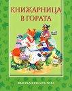 Във вълшебната гора - Книжарница в гората - Атанас Цанков - книга