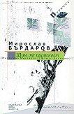 Шум от писменост - Мирослав Бърдаров  -