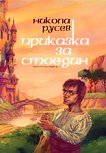 Приказка за Стоедин - Никола Русев -