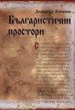 Българистични простори - Димитър Кенанов -