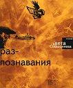 Разпознавания - Цвета Софрониева -