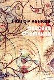 Спасена светлина - Григор Ленков -
