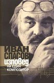Изповед на един композитор  - Иван Спасов -