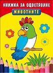 Животните - Книжка за оцветяване - детска книга
