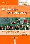 Насилието не е решение! - Превенция на насилието и конфликтите в училище - Руперт Херцог -