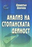 Анализ на стопанската дейност - Димитър Дончев -