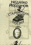 Старомодна поезия - Недялко Йорданов - книга