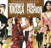 Световната мода -  част III: Италия - Любомир Стойков -