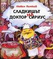 Сладкишът на Доктор Сириус - Любен Петков -