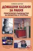Домашни казани за ракия - Симеон Дочев - книга