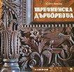 Тревненска дърворезба - Юлия Нинова -