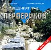 Свещеният град Перперикон + Карта - Даниела Коджаманова, Николай Овчаров -