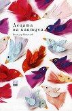 Децата на кактуса - Велизар Николов -