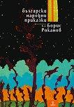 Български народни приказки - Борис Роканов -