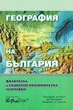 География на България: Физическа и социално - икономическа география -
