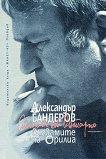 Вигвамите на Орилиа - Александър Бандеров -