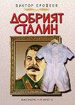 Добрият Сталин - Виктор Ерофеев -