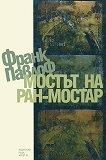 Мостът на Ран-Мостар - Франк Павлоф - книга