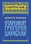 Озареният Григорий Цамблак - Димитър Кенанов -