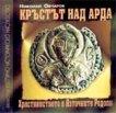Кръстът над Арда. Християнството в Източните Родипи - Николай Овчаров -