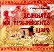 Долината на тракийските царе - Георги Китов -