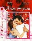 Легло от рози  -