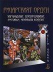 Рицарският орден. Зараждане, посвещаване, ритуали, морален кодекс - Мария Арабаджиева -