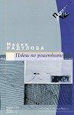 Плюш по решетките  - Мария Радулова -