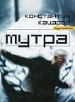 Мутра - аудиороман - Константин Кацаров -