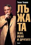 Лъжата - книга първа : Жан, Иван и другите - Тошо Тошев -