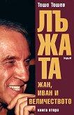 Лъжата - книга втора : Жан, Иван и Величеството - Тошо Тошев - книга