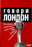 Говори Лондон: Предавания на Би Би Си за България през Втората световна война - Борислав Дичев - книга