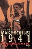 Македония 1941 - Възкресение - Сотир Нанев -
