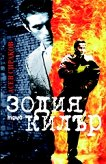 Зодия килър - Асен Сираков - книга