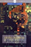 Лист отбрулен - Пейо Яворов -