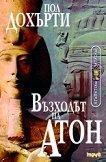 Египетски загадки - Възходът на Атон - Пол Дохърти - книга