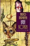 Котки - Акиф Пиринчи - книга