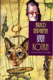 Котки - Акиф Пиринчи -