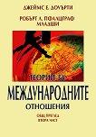 Теории за международните отношения: Общ преглед  - част 2 - Джеймс Е. Доуърти - книга