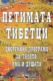 Петимата тибетци - Аня Янг - книга