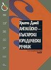 Английско-български юридически речник - Христо Данов -