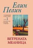 Съчинения в пет тома: том 1 - Ветрената мелница - Елин Пелин -