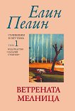 Съчинения в пет тома: том 1 - Ветрената мелница -