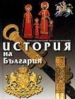 История на България - Александър Антонов, Валентина Антонова - книга